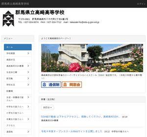 高崎高校の公式サイト