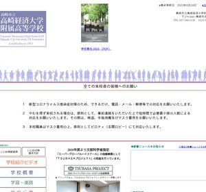 高崎経済大学附属高校の公式サイト