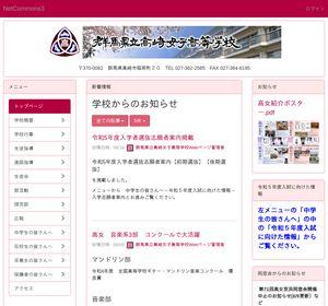 高崎女子高校の公式サイト