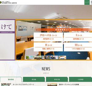 東京農業大学第二高校の公式サイト