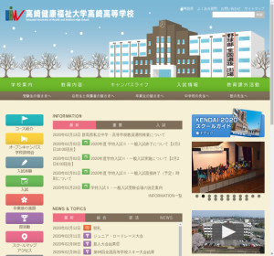 高崎健康福祉大学高崎高校の公式サイト