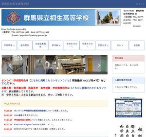 桐生高校の公式サイト
