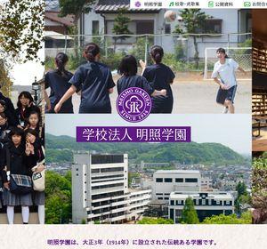 樹徳高校の公式サイト