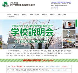 市立四ツ葉学園中等教育学校の公式サイト