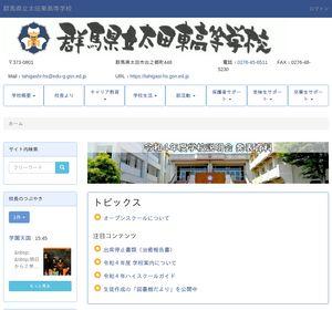 太田東高校の公式サイト