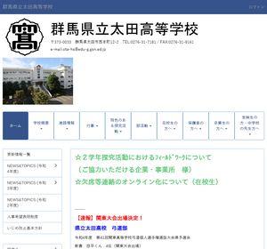 太田高校の公式サイト
