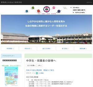 太田女子高校の公式サイト
