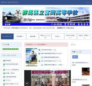 富岡高校の公式サイト