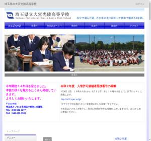 大宮光陵高校の公式サイト