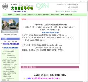 大宮南高校の公式サイト
