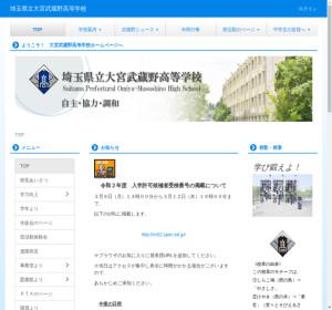 大宮武蔵野高校の公式サイト