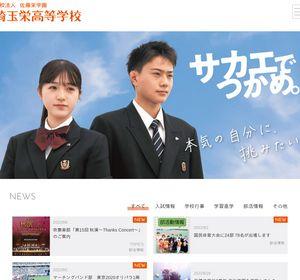 埼玉栄高校の公式サイト