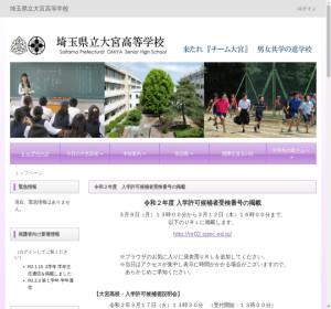 大宮高校の公式サイト