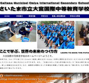 市立大宮西高校の公式サイト
