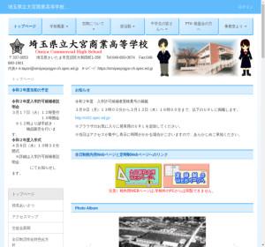 大宮商業高校の公式サイト