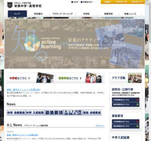 栄東高校の公式サイト