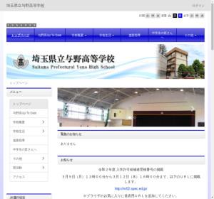 与野高校の公式サイト