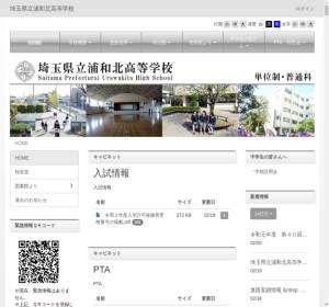 浦和北高校の公式サイト