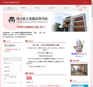 常盤高校の公式サイト