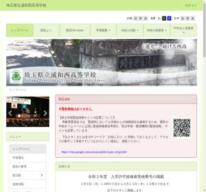 浦和西高校の公式サイト