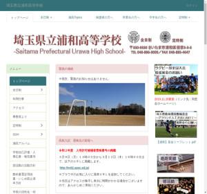 浦和高校の公式サイト