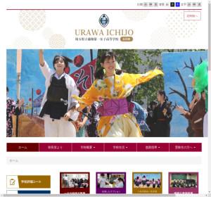 浦和第一女子高校の公式サイト