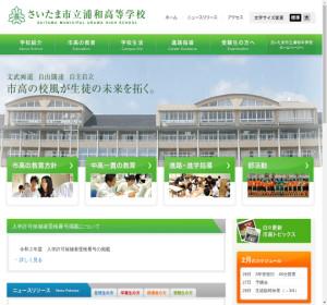 市立浦和高校の公式サイト