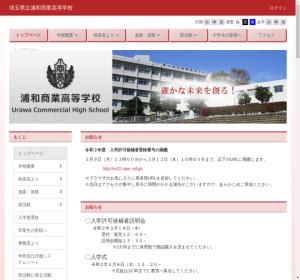 浦和商業高校の公式サイト