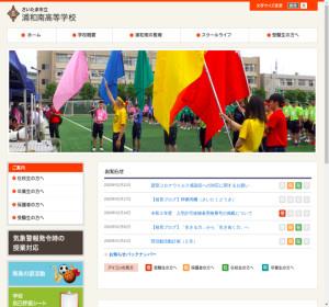 浦和南高校の公式サイト