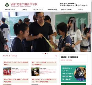 浦和実業学園高校の公式サイト