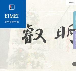 叡明高校の公式サイト