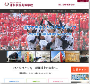 浦和学院高校の公式サイト
