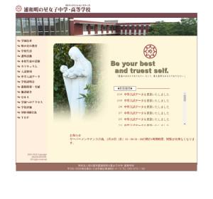 浦和明の星女子高校の公式サイト