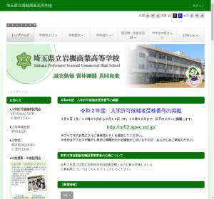 岩槻商業高校の公式サイト
