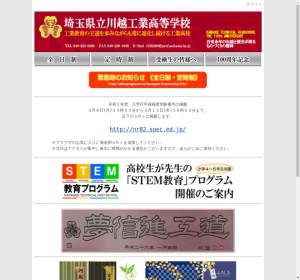 川越工業高校の公式サイト