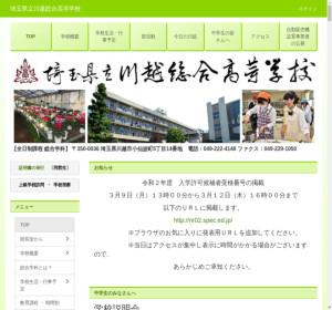 川越総合高校の公式サイト