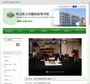 川越西高校の公式サイト