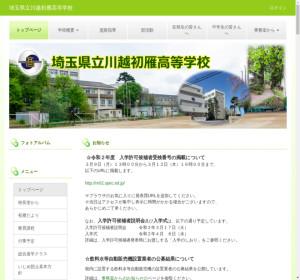 川越初雁高校の公式サイト