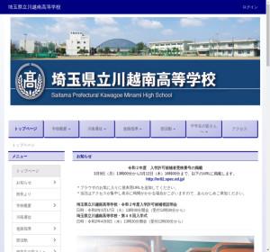 川越南高校の公式サイト