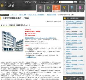 市立川越高校の公式サイト