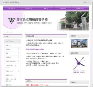 川越高校の公式サイト