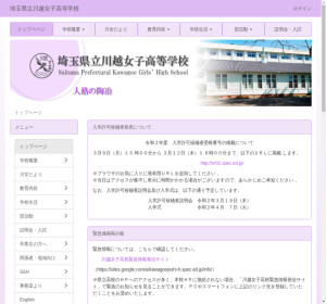 川越女子高校の公式サイト
