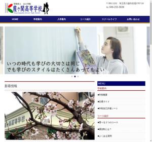 霞ヶ関高校の公式サイト