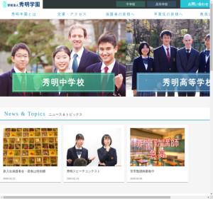 秀明高校の公式サイト