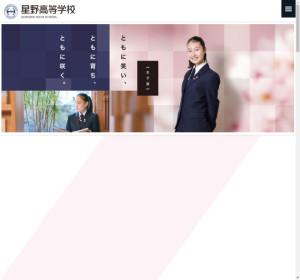 星野高校の公式サイト