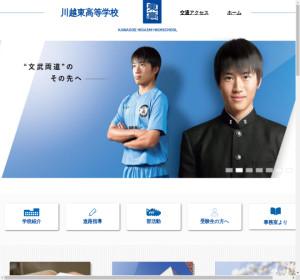 川越東高校の公式サイト