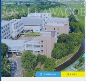 城西大学附属川越高校の公式サイト