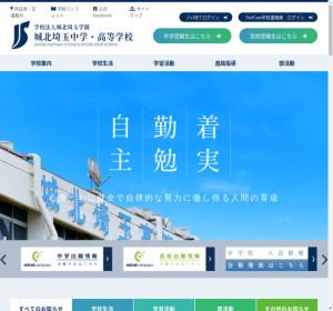 城北埼玉高校の公式サイト