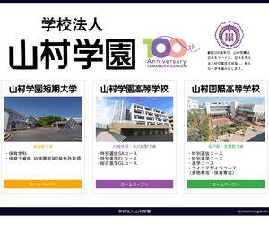 山村学園高校の公式サイト