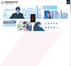 星野高等学校女子部高校の公式サイト